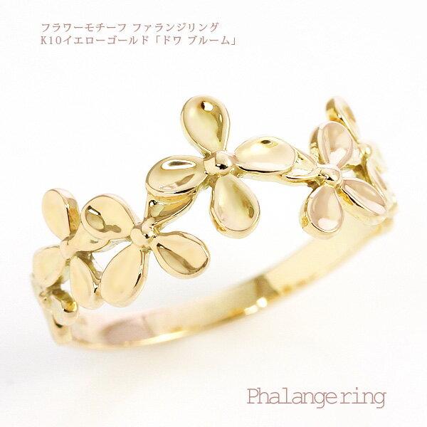 【ファランジリング/ミディリング】フラワー/花 ネイルリング/ピンキーリング(指輪)【K10イエローゴールド(K10YG)】「ドワ ブルーム」 国産 日本製