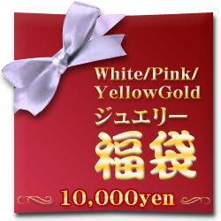 ジュエリー福袋ついに予約スタート!【数量限定】高級WG/PG/YGネックレス2~3点入った1万円福袋...