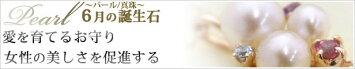 6月誕生石 パール/真珠