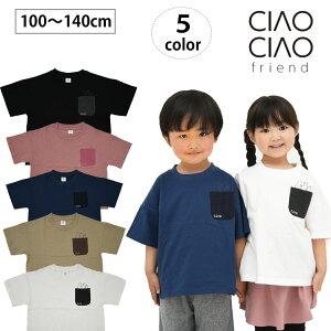 【送料無料】BIGシルエットTシャツ ビッグシルエット 半袖 半そで 男の子 女の子 トップス 子供服 キッズ ジュニア 子供 こども 子ども 100cm 110cm 120cm 130cm 140cm