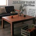 【送料無料】 モザイク調デザイン 継ぎ脚 こたつテーブル 幅105cm...