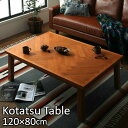 【送料無料】 ヘリンボーン柄 こたつテーブル 幅120cm 木製 こた...