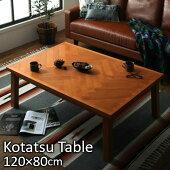 【送料無料】ヘリンボーン柄こたつテーブル幅120cmこたつおしゃれ長方形120お洒落120×80cm奥行80高さ42薄型ヒーターダイニングテーブルコタツこたつテーブル西海岸ビンテージローテーブル北欧