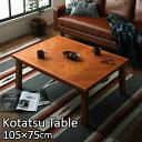 【送料無料】 ヘリンボーン柄 こたつテーブル 幅105cm 木製 こた...