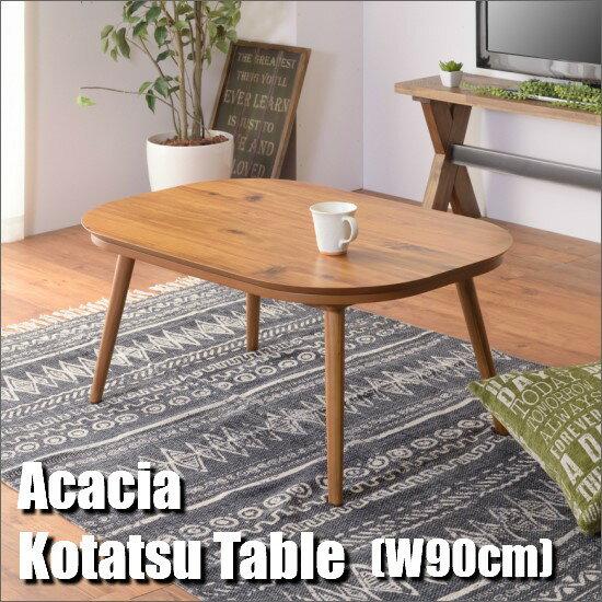 【送料無料】 アカシア こたつテーブル 90×60cm 天然木 こたつ おしゃれ 長方形 ダイニングテーブル コタツ こたつ テーブル 北欧 ローテーブル アジアン 木製 カントリー お洒落 おしゃれ 西海岸 ブルックリン 木製