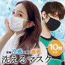 【10枚セット】スポーツマスク 洗える マスク ひんやり 冷感 涼しい 接触冷感 フェイスカバー 男