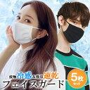 【5枚セット】冷感 マスク ひんやり フェイスカバー レディース UVカット UPF50+ 洗える UVマスク 水着マスク フェイスガード フェイスマスク アウトドア ランニング ウォーキング ラッシュガード