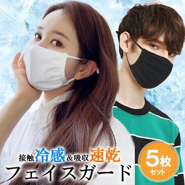 【5枚セット】マスク 冷感 ひんやり用 フェイスカバー レディース UVカット UPF50+ 洗える UVマスク 水着マスク フェイスガード フェイスマスク アウトドア ランニング ウォーキング ラッシュガード cicibella