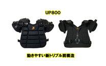 審判用プロテクターUP800ベルガードファクトリージャパン