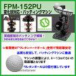 バッティングマシン変化球対応FPM−152PU ACアダプター付きウレタンボール採用で打感アップティーバッティングフリーバッティングバッティングマシン少年