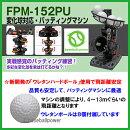 ☆バッティングマシン変化球対応FPM−152PUウレタンボール採用で打感アップティーバッティングフリーバッティング