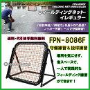 FPN-8086Fフィールディングネット・イレギュラー