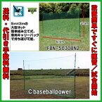 野球 簡易バックネット FBN-5030BN2 イージーモバイル(5.0M×3.0M) 移動式 バックネット 河川敷や広場での練習に 少年野球 学童野球 軟式野球 専用収納バッグ付き フィールドフォース