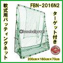 FBN-2016N軟式用バッティングネット2.0×1.6m