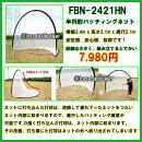 FBN-2421HN半円形バッティングネット