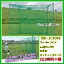 FBN-2010スーパーワイド2.0m×3.0m折畳式バッティングゲージ