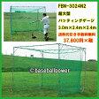 ☆送料無料野球 打撃練習FBN−3024N2超大型バッティングゲージ3.0m×2.4m×2.4m 軟式用バッティングネットバッティングネット少年バッティングネット打撃