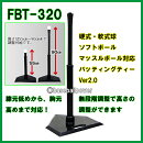 FBT-320硬式・軟式球・ソフトボールバッティングティーVer2.0