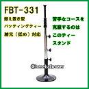 バッティングティースタンドFBT−331