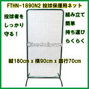 FTHN-1890投球保護用ネット