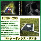 FBTBP-200 バッターボックス リアル フィールドフォース