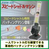1万円 お買得限定セット野球バッティング練習シャトル打ちスピードシャトルマシンFSSM−220ACアダプター+スペアシャトル8個増量バッティング上達シャトル打ち