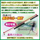 野球長尺バット軟式ボール用FCJB−111トスバッティング・ティーバッティングに軟式ボール実打可能