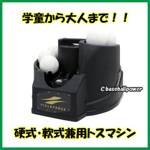 野球硬式・軟式兼用トスマシンFTM−240ACアダプター付きバッティングマシンティーバッティングロングティー