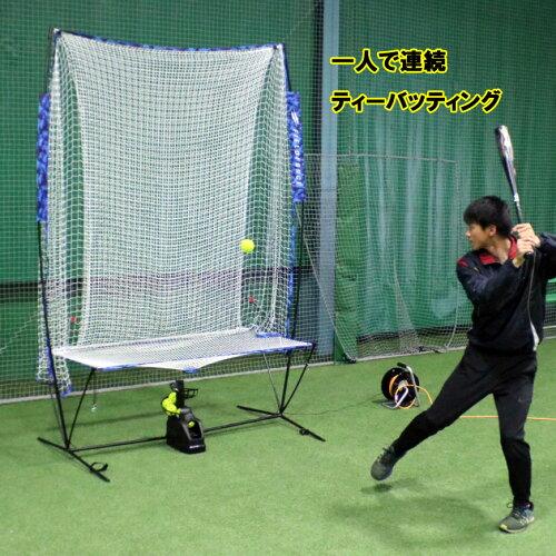 野球トスマシンオートリターン・エボリューションNEWFTM−264AR高さ調整可能一人で連続ティーバッティングバッティング上達
