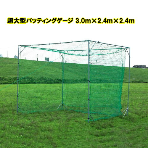 FBN-3024超大型3.0m×2.4m×2.4mバッティングゲージ