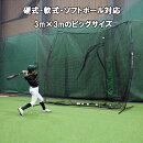 野球バッティングネット硬式軟式ソフトボール対応3m×3mビッグサイズネット専用収納ケース付きFBN-3030フィールドフォース野球ネットティーバッティング