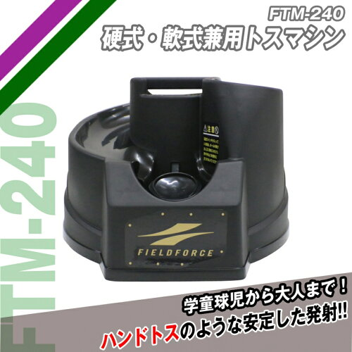 野球硬式軟式兼用トスマシン「追加レール2個付き」FTM-240ACアダプター付きバッティングマシンティーバッティングロングティーフィールドフォース