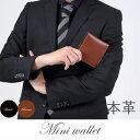 ミニ財布 本革 メンズ レディース 二つ折り 父の日 コンパクト 財布...