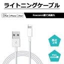 CieloStoreで買える「Lightningケーブル 2m ライトニングケーブル Foxconn iPhone iPad iPod 純正ケーブル」の画像です。価格は498円になります。