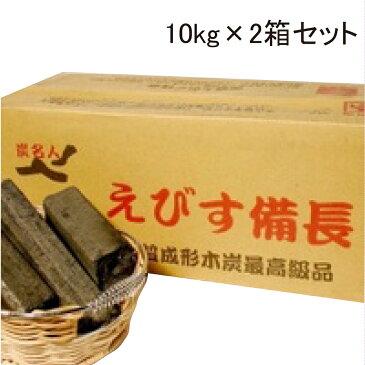 えびす備長 (オガ炭) 10kg×2箱 [10kg1490円]【10800円以上ご購入で送料無料】