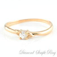 [送料無料]婚約指輪結婚指輪エンゲージリングダイヤモンドリング一粒ダイヤ0.09ctピンクゴールドk1010kリング指輪ピンキーリングレディースブライダル