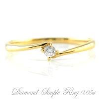 [送料無料]婚約指輪婚約指輪エンゲージリングダイヤモンドリング一粒ダイヤ0.05ctイエローゴールドk1818kリング指輪ピンキーリングレディースブライダル