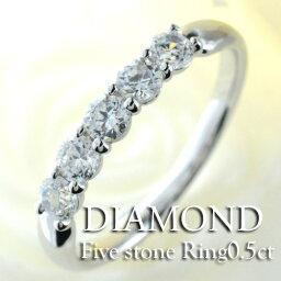 結婚指輪 婚約指輪 エンゲージリング ダイヤモンド リング プラチナ レディース エタニティ ダイヤモンドリング ピンキーリング 指輪 ダイヤモンド 0.5ct ダイヤ