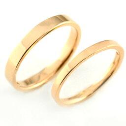 婚約指輪 結婚指輪 マリッジリング エンゲージリング ペアリング 18k 平ウチ ピンクゴールド K18 記念日 指輪 石なし レディース メンズ
