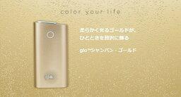 ◆翌日到着◆ グロー 本体 スターターキット 限定カラー シャンパンゴールド(金色) 純正品・正規品・新品・未開封
