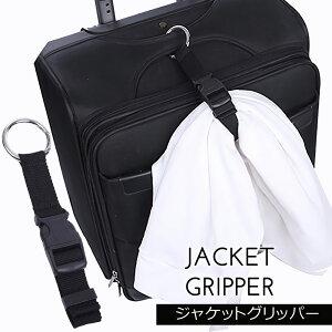 【送料無料】ジャケットグリッパー ジャケット ベルト ビジネス 便利アイテム バッグアクセサリー 旅行 出張※※定形外郵便での発送です※※