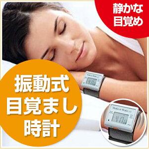振動式目覚まし腕時計 めざましサイレントバイブレーションで他の人の眠りを妨げない静かな目覚...