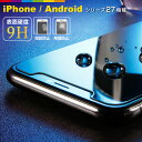 iPhone12 ガラスフィルム 保護フィルム iPhone11 iPhone SE XR iPhone8 XS Pro Max SE2 第2世代 iPhone12Pro 液晶保護フィルム Plus 7 6s 6 強化 ガラス 9H HUAWEI MATE9 Mate 10 lite P20 lite