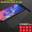 zenfone max pro m2 ZB631KL フィル