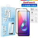 ASUS Zenfone6 ZS630KL フィルム 硬度9...