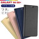 SKIN Pro Galaxy ケース 手帳型 カバー Galaxy S8 S8+ S8Plus S8プラス SC-02J SCV36 SC-03J S……