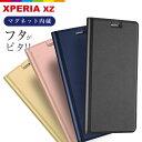 Xperia XZ XZs 手帳型 SKIN PRO シリーズ 高品質 PUレザー 薄型 シンプル iPhoneケース スマホ……