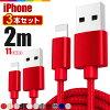 iPhone 充電 ケーブル 2m 充電ケーブル 3本セット コード 充電器 長い ロング iPho...