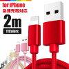iPhone 充電 ケーブル 2m 充電ケーブル コード 充電器 長い ロング iPhone12 Pro M...