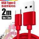 【1m/2m/3m】Type-C スマホ 充電器 USB ケーブル アンドロイド Android Type-C 高速充電 デー……